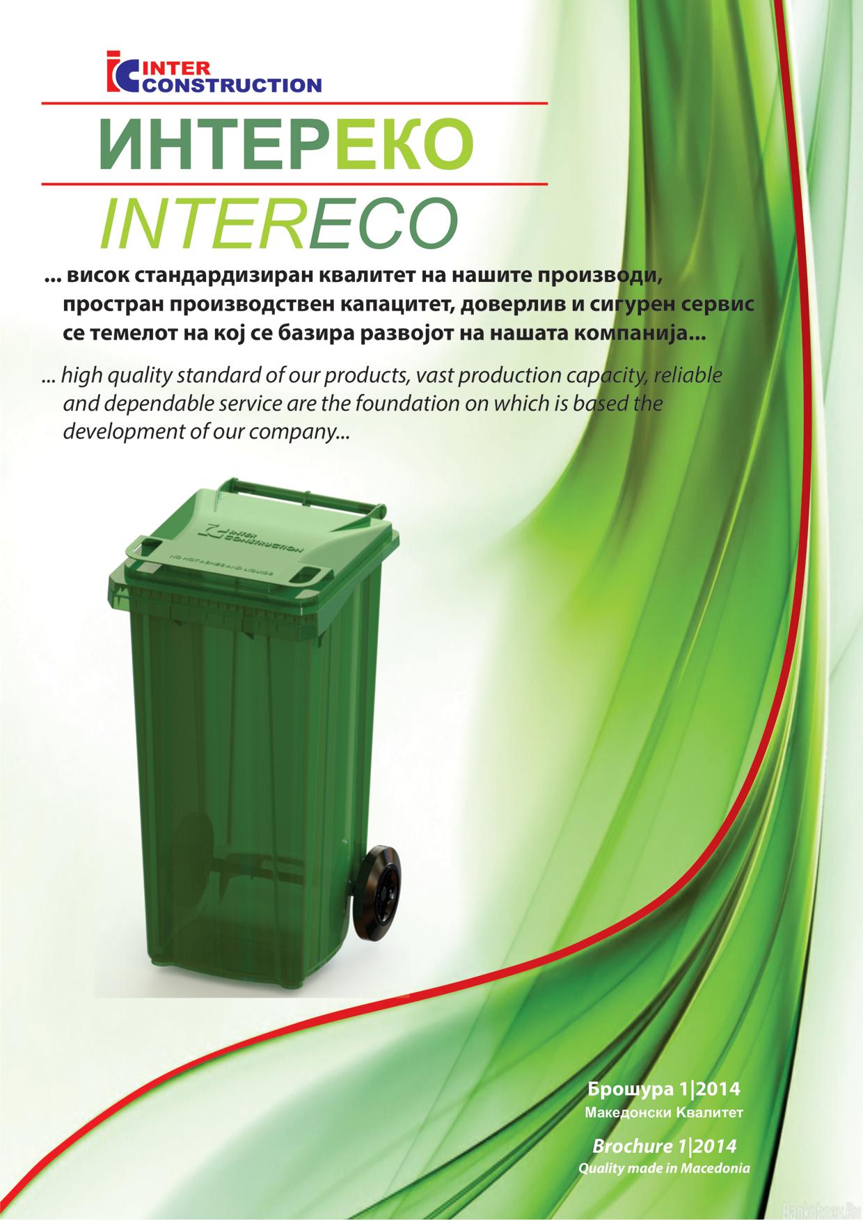 katalog sadovi za odpad каталог садови за отпад канта 120л 240л контејнер 1100л