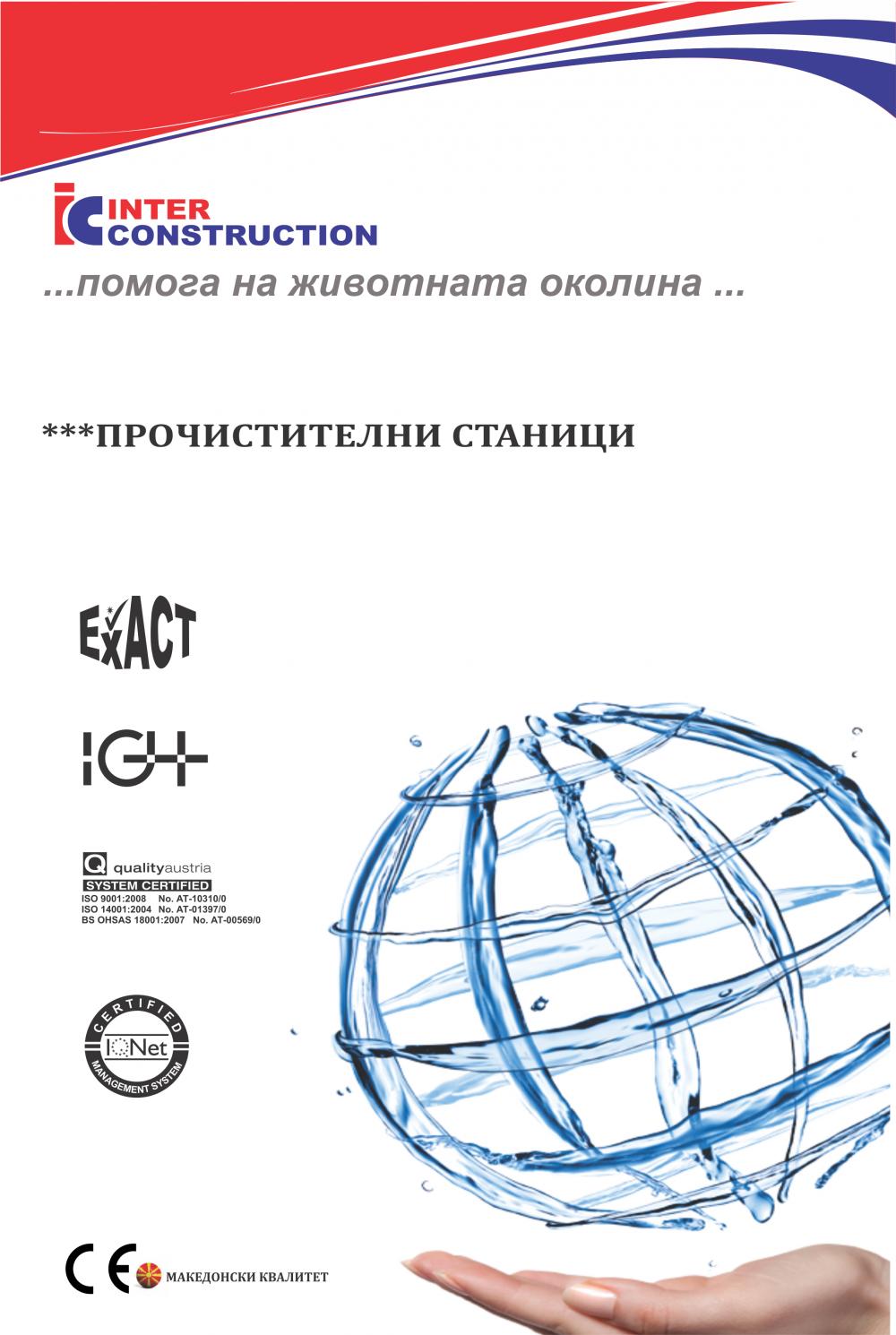 прочистителни станици интер констракшн procistitelni stanici inter construction