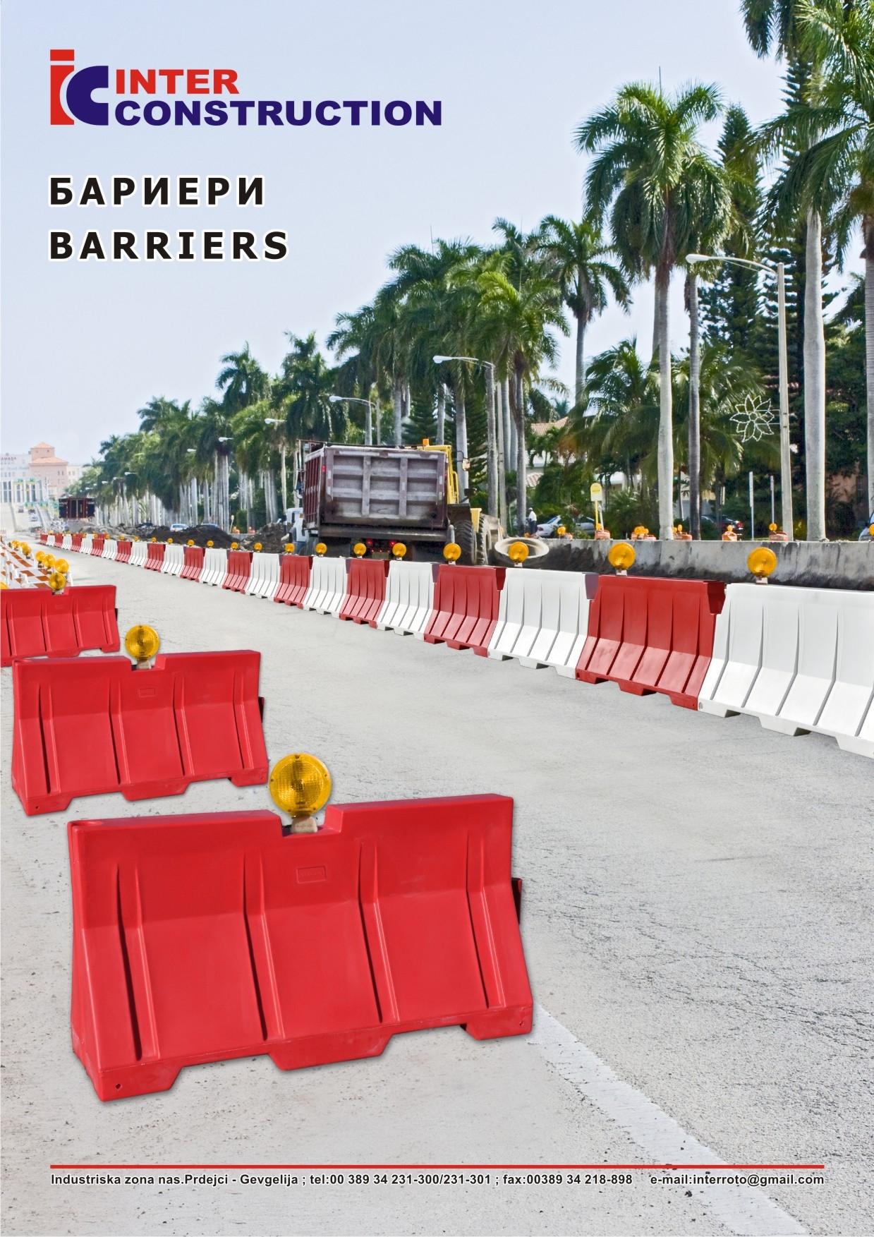 пластични патни бариери 1500мм и 2000мм plastic barriers 1500 2000