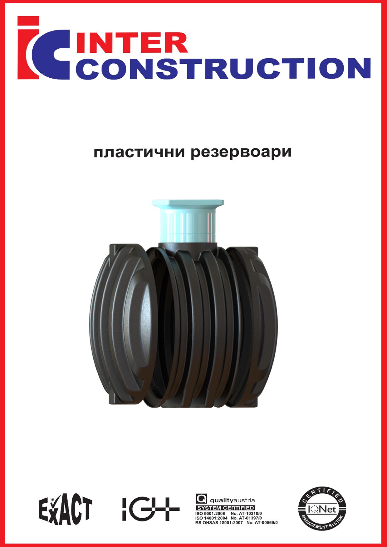 Пластичен резервоар