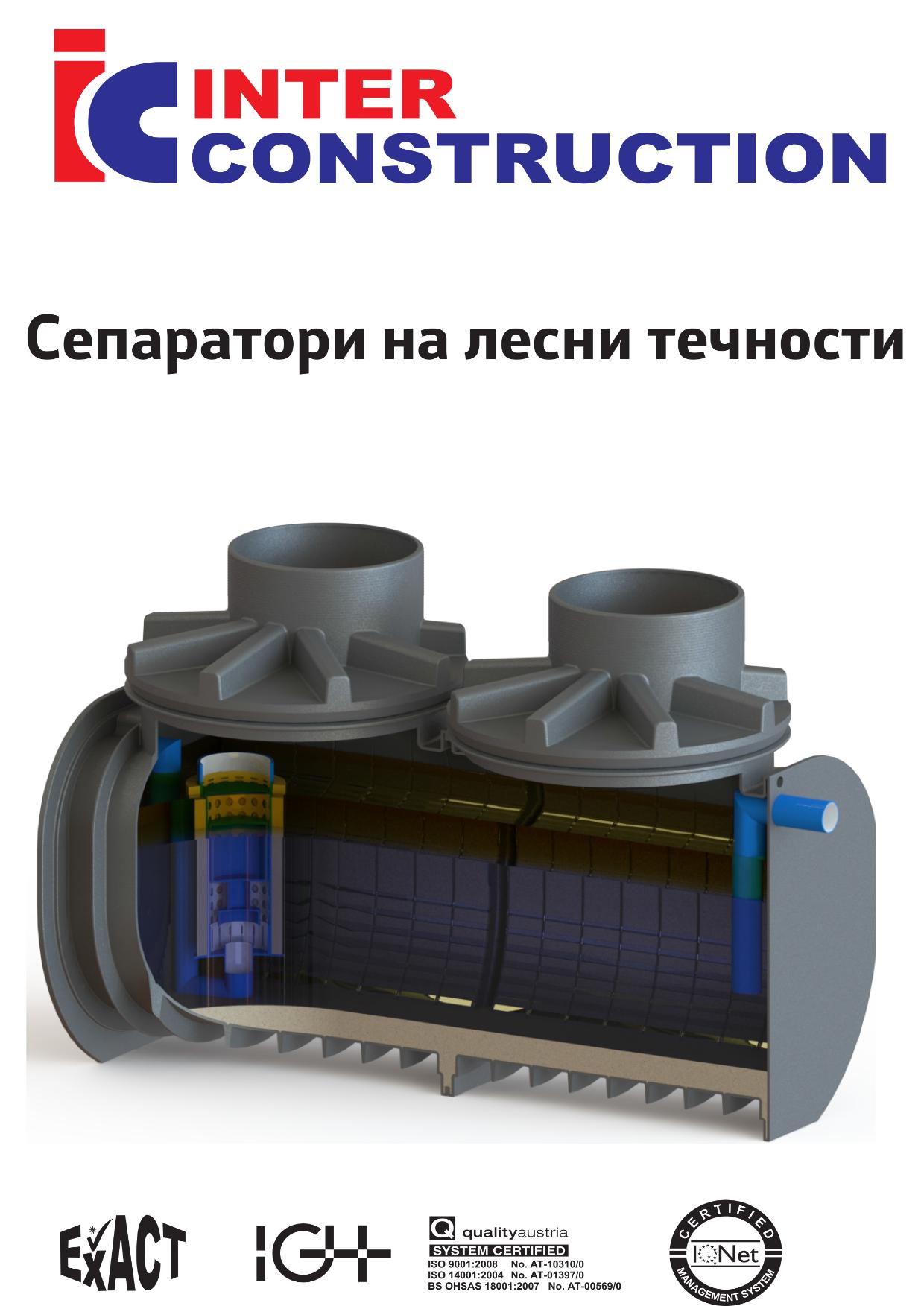 сепаратор за масло и маснотии