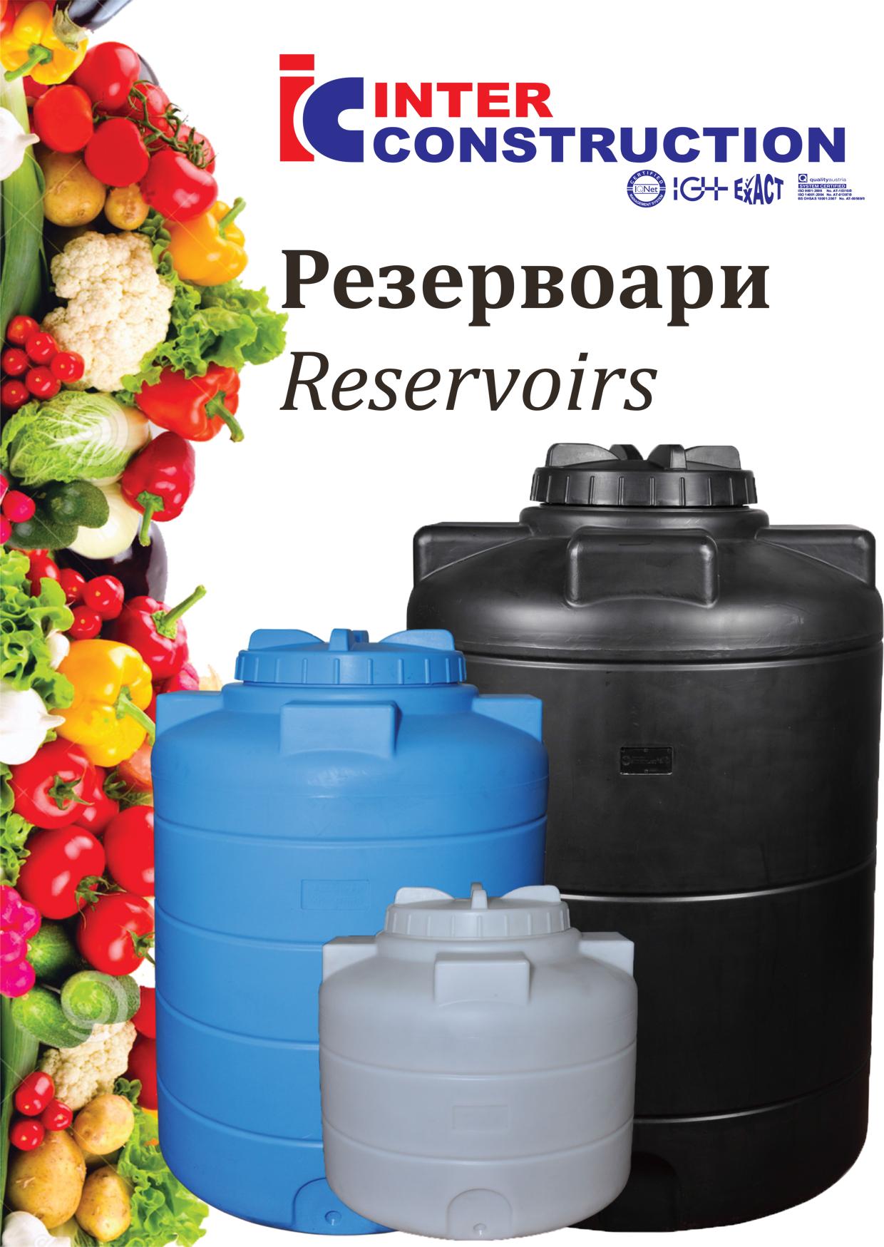 pocetna rezervoar1000l 500l 300l bure inter-construction резервоар буре 1000л 500л 300л